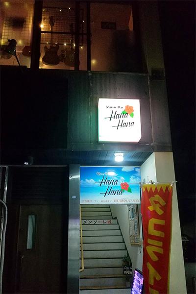 HanaHana店外写真